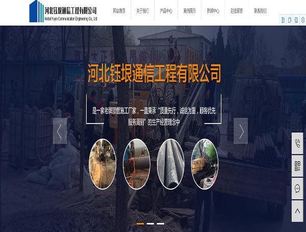 河北钰垠通信工程有限公司