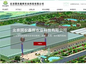 北京国农鑫辉农业科技有限公司