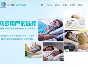 石家庄市天行健医疗器械有限公司