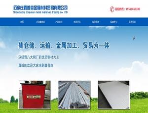 石家庄鑫普森金属材料贸易有限公司