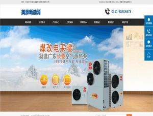 石家庄美豪新能源科技有限公司