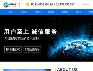 石家庄捷弘科技有限公司