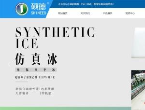 河北硕德体育用品科技有限公司