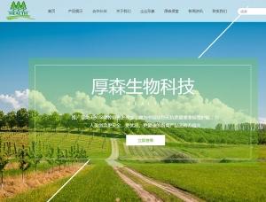 石家庄厚森生物科技有限公司