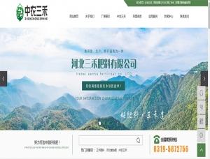 河北三禾肥料有限公司