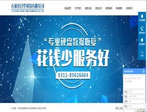 石家庄日华科技有限公司