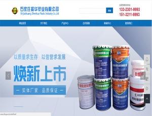 石家庄振华塑业有限公司
