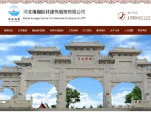 河北雍锦园林建筑雕塑有限公司