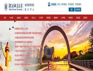 河北师范大学继续教育学院
