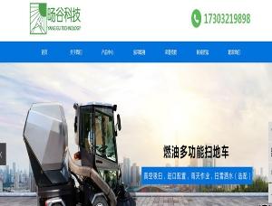 石家庄旸谷科技有限公司