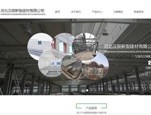 河北汉辰新型建材有限公司