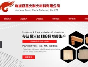 临城县圣火耐火材料有限公司