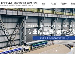 河北格丰机械设备制造有限公司